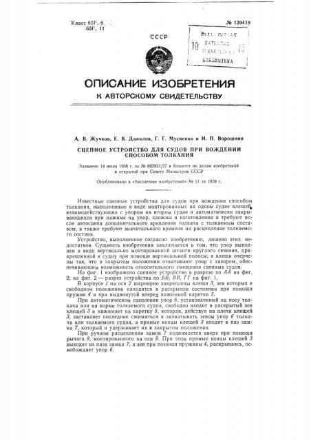 Сцепное устройство для судов при вождении способом толкания (патент 120418)