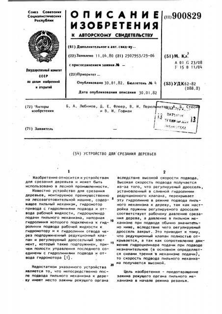 Устройство для срезания деревьев (патент 900829)