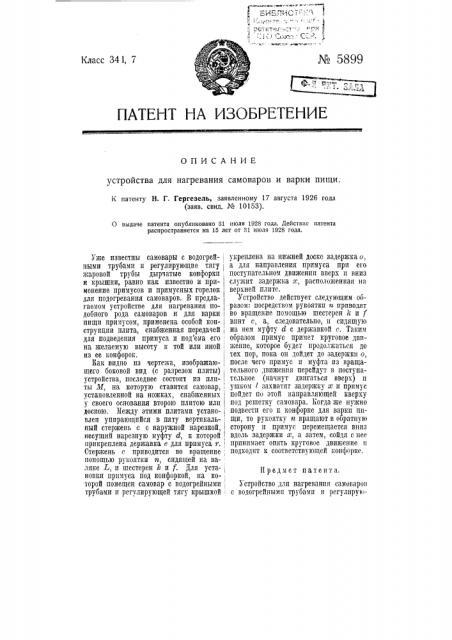 Устройство для нагревания самоваров и варки пищи (патент 5899)