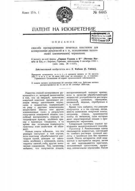 Способ препарирования печатных пластинок для копирования рукописей и т.п., исполненных щелочными (аммиачными) чернилами (патент 6445)