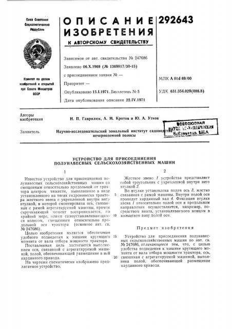 Патент ссср  292643 (патент 292643)