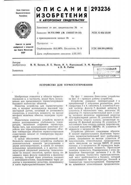Устройство для термостатирования (патент 293236)