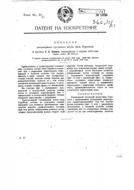 Секционный чугунный котел типа стребеля (патент 13326)