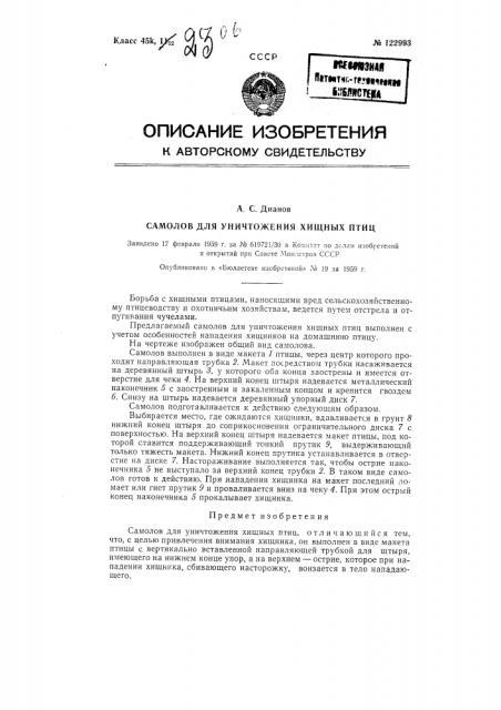 Самолов для уничтожения хищных птиц (патент 122993)