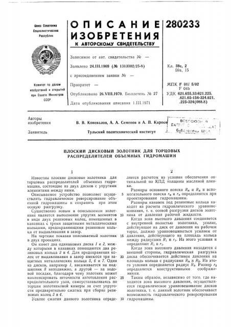 Плоский дисковый золотник для торцовых распределителей объемных гидромашин (патент 280233)