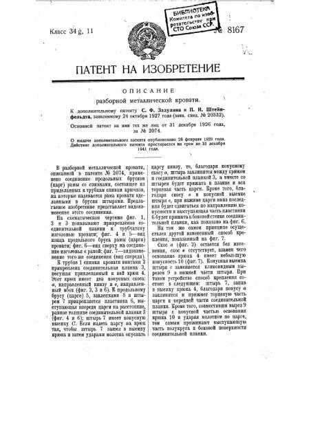 Разборная металлическая кровать (патент 8167)