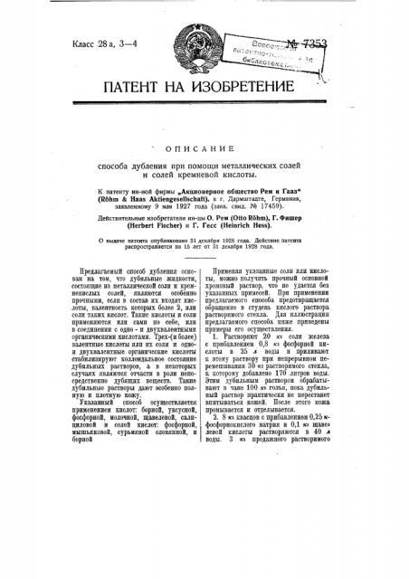 Способ дубления при помощи металлических солей и солей кремневой кислоты (патент 7353)