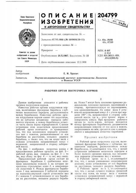 Рабочий орган погрузчика кормов (патент 204799)