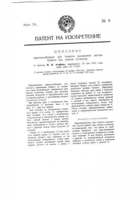 Приспособление для точного наложения листов бумаги при снятии оттисков (патент 6)