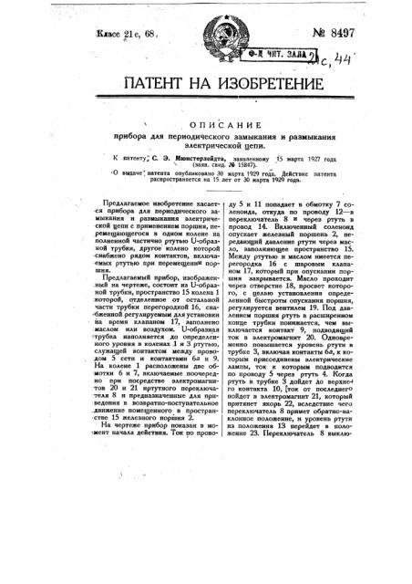 Прибор для периодического замыкания и размыкания электрической цепи (патент 8497)