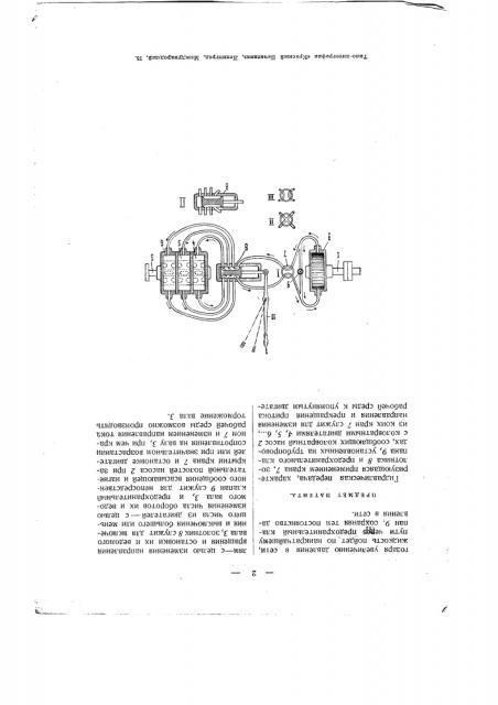Гидравлическая передача (патент 2066)