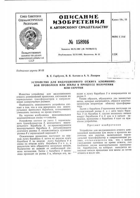 Патент ссср  158916 (патент 158916)