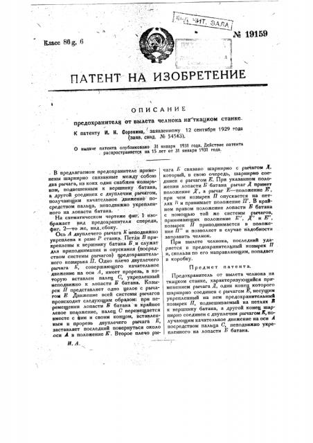 Предохранитель от вылета челнока на ткацком станке (патент 19159)