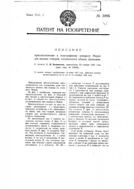 Приспособление к телеграфному аппарату морзе для вызова станций, соединенных общим проводом (патент 3066)
