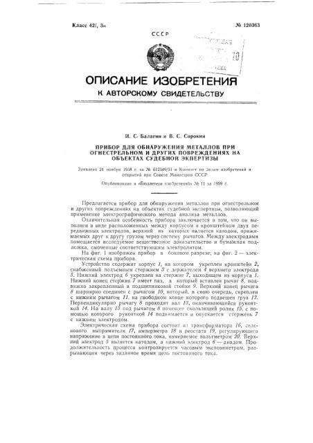 Прибор для обнаружения металлов при огнестрельных и других повреждениях на объектах судебной экспертизы (патент 120363)