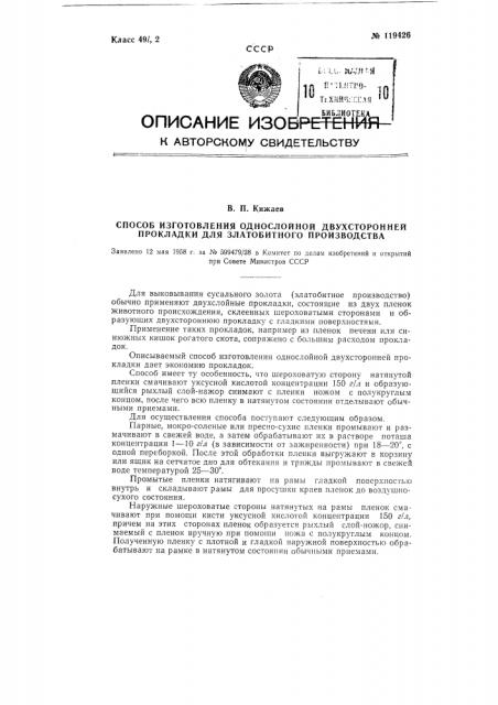 Способ изготовления однослойной двухсторонней прокладки для златобитного производства (патент 119426)