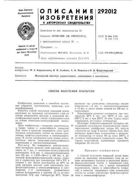 Способ получения покрытий (патент 292012)