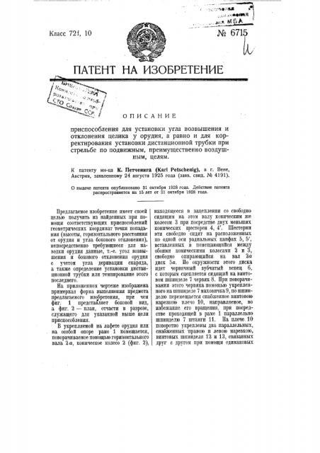 Приспособление для установки угла возвышения и отклонения целика у орудия, а равно и для корректирования установки дистанционной трубки при стрельбе по подвижным, преимущественно воздушным целям (патент 6715)