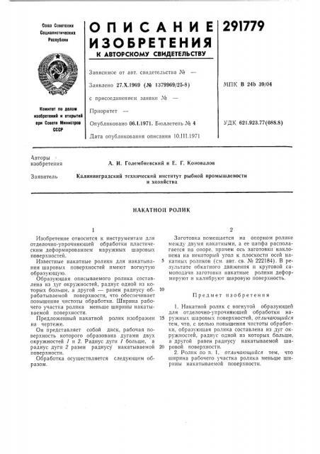 Накатной ролик (патент 291779)