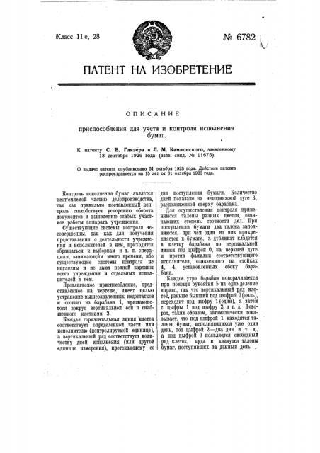 Приспособление для учета и контроля исполнения бумаг (патент 6782)