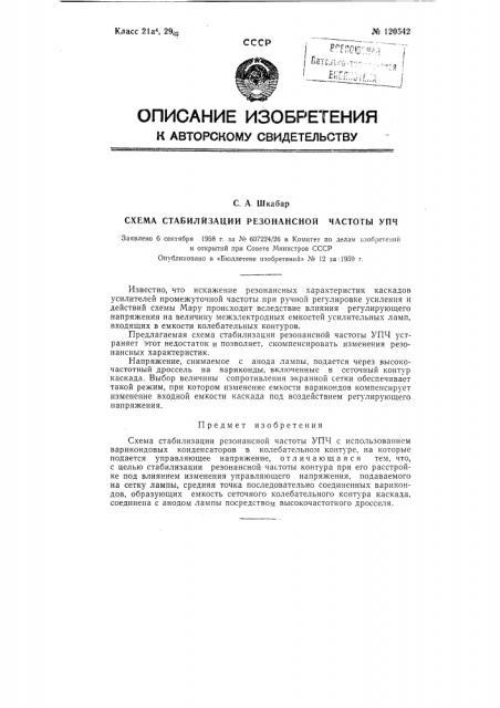 Схема стабилизации резонансной частоты упч (патент 120542)