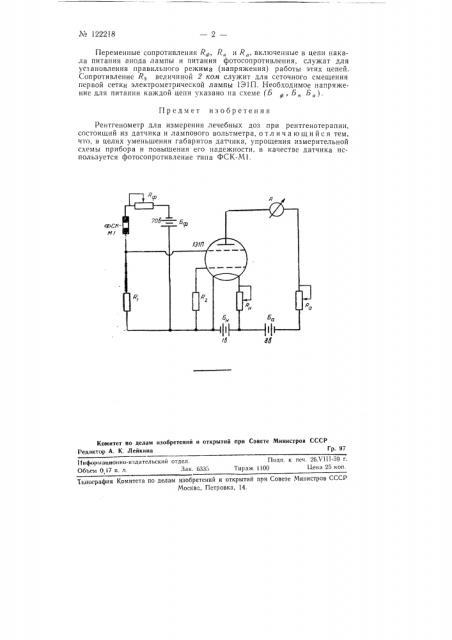 Рентгенометр для измерения лечебных доз при рентгенотерапии (патент 122218)