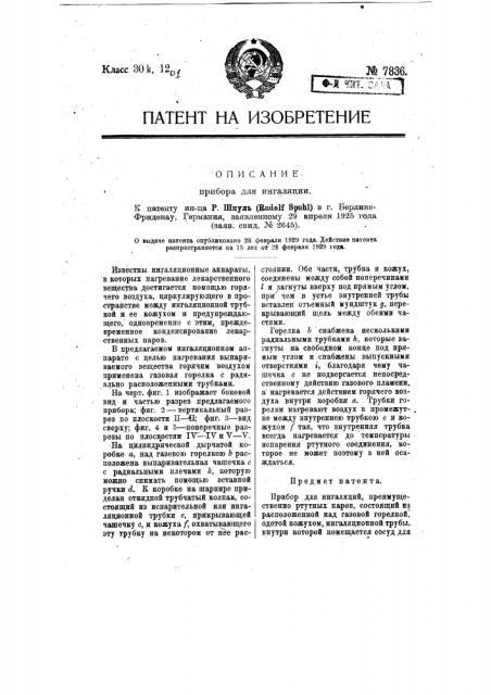Прибор для ингаляции (патент 7836)