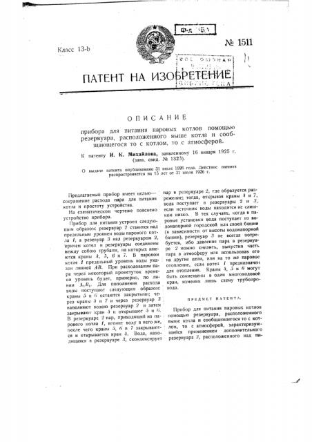 Прибор для питания паровых котлов помощью резервуара, расположенного выше котла и сообщающегося то с котлом, то с атмосферой (патент 1511)