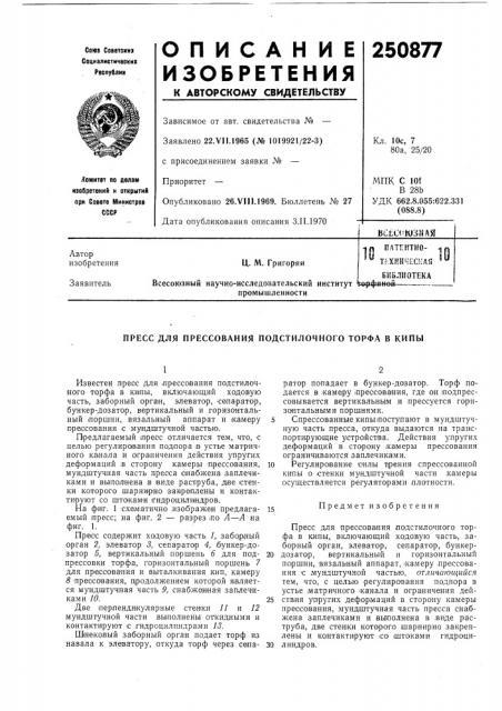 Техническаяц. м. григорян (патент 250877)