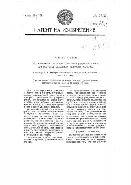 Вагонеточный скат для поддержки ударного рельса при разгонке рельсовых стыковых зазоров (патент 7785)