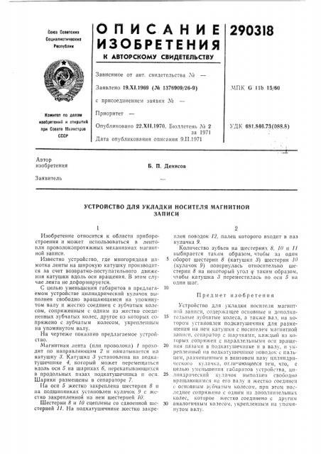 Устройство для укладки носителя магнитнойзаписи (патент 290318)