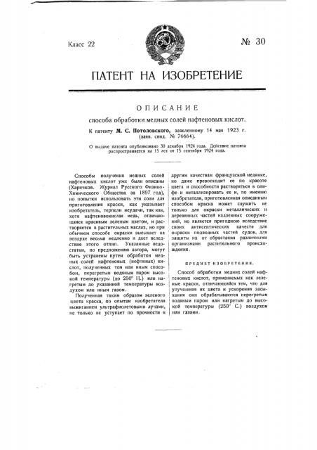 Способ обработки медных солей нафтеновых кислот (патент 30)