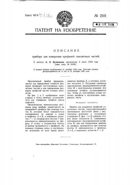 Прибор для измерения профилей самолетных частей (патент 2101)