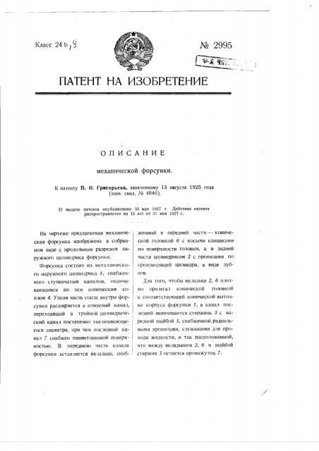 Механическая форсунка (патент 2995)