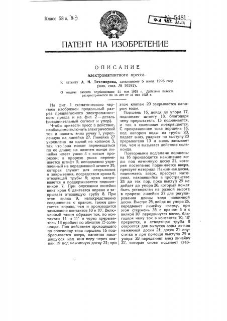 Электромагнитный пресс (патент 5481)