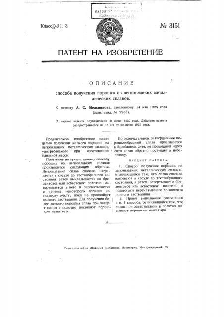 Способ получения порошка из легкоплавких металлических сплавов (патент 3151)