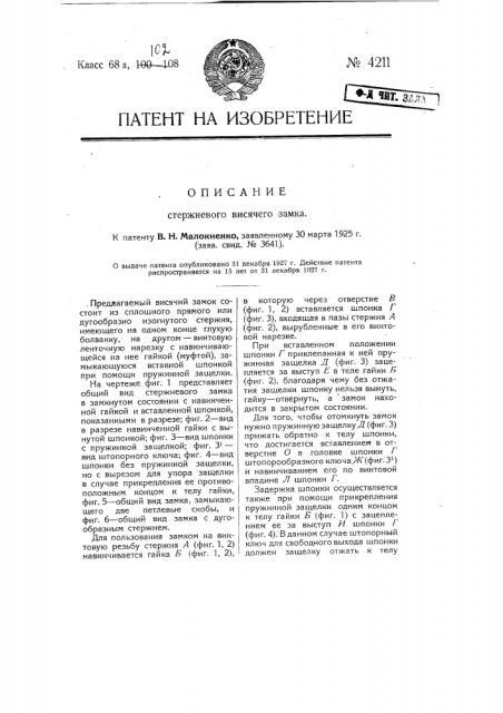 Стержневой висячий замок (патент 4211)