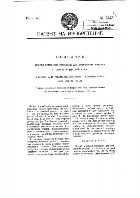 Полый вставной колосник для подведения воздуха к топливу в русской печи (патент 2443)