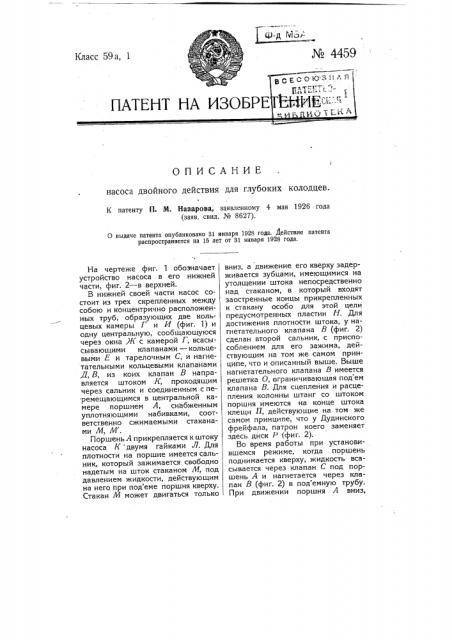 Насос двойного действия для глубоких колодцев (патент 4459)