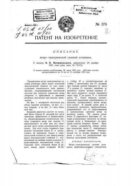 Ветроэлектрическая силовая установка (патент 378)