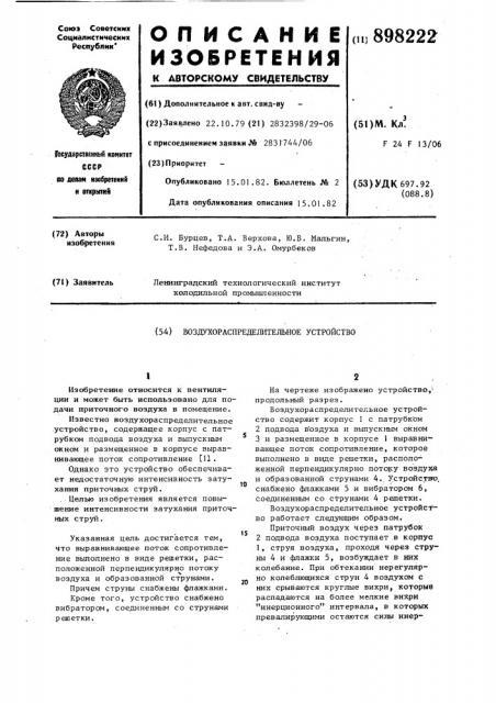 Воздухораспределительное устройство (патент 898222)