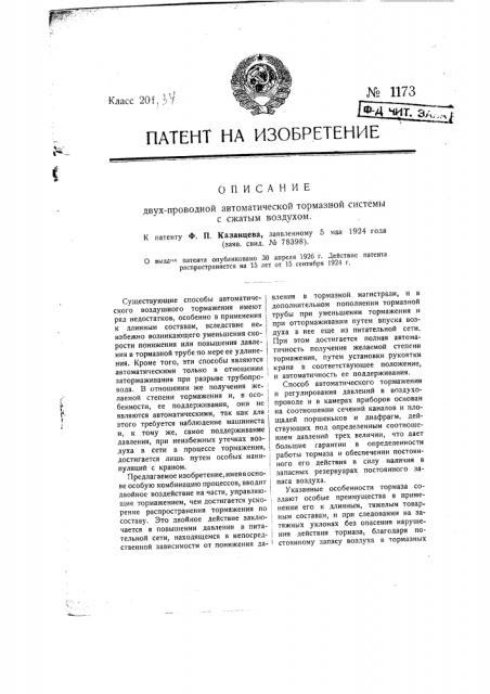 Двухпроводная автоматическая тормозная система с сжатым воздухом (патент 1173)