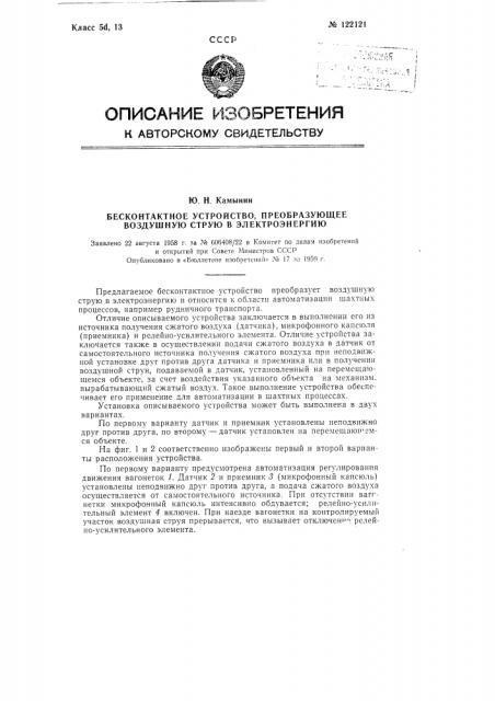 Бесконтактное устройство, преобразующее воздушную струю в электроэнергию (патент 122121)