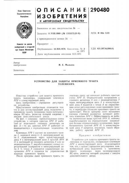 Устройство для защиты приемного трактателевизора (патент 290480)
