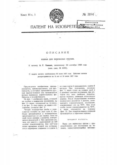 Ящик для перевозки грузов (патент 3184)