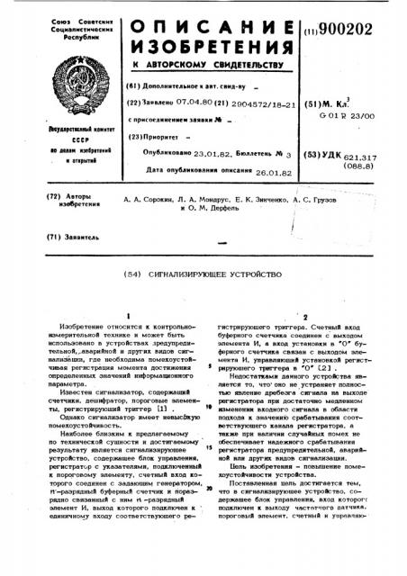 Сигнализирующее устройство (патент 900202)
