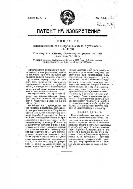 Приспособление для выпуска самолета с установленной тягой (патент 8440)