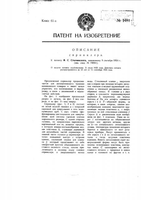 Спринклер (патент 1481)