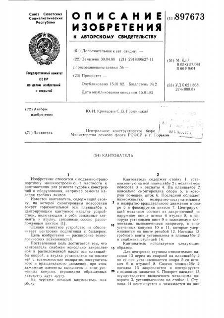 Кантователь (патент 897673)