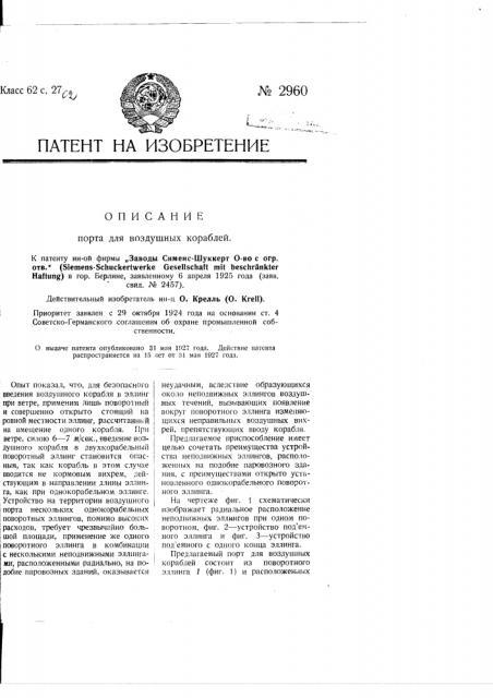 Порт для воздушных кораблей (патент 2960)